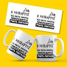 <b>Кружка</b> В Хогвартсе все места заняты…|Mugs| - AliExpress