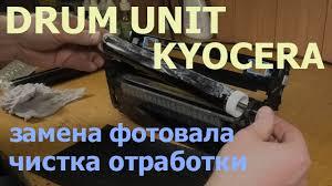 <b>Kyocera</b> M2040dn — замена фотовала и чистка отработки <b>блока</b> ...