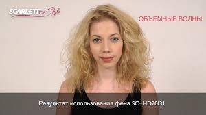 Объемная укладка волос феном Scarlett Top Style SC HD70I31 с ...