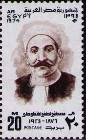 Catalogues: Michel: 650. Scott: 970. Stanley Gibbons: 1246. Yvert et Tellier: 958. Plots: al-Manfaluti Mustafa Lutfi - 16358s