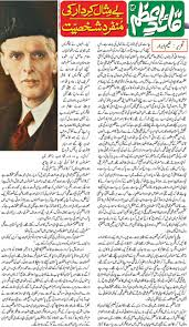 youme quaid i azam day 25 essay speech in urdu english 25 quaid e azam article