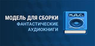 Аудиокниги - <b>Модель ДлЯ Сборки</b> (МДС) - бесплатно - Apps on ...