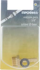 "Наконечник ""Профитт"", наружная резьба 3/8"", диаметр 6 мм ..."