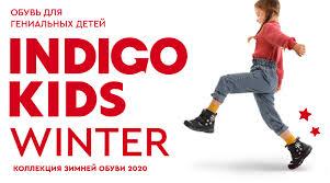 <b>Indigo kids</b>