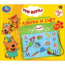 <b>Игра настольная Электровикторина</b> азбука и счет Три Кота ...