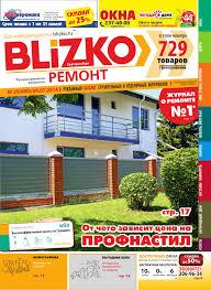 BLIZKO Ремонт Екатеринбург от 24.07.2014 № 29(400) by ...