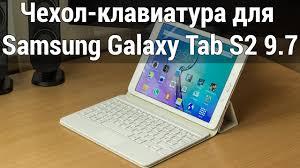 <b>Чехол</b>-<b>клавиатура</b> для Samsung Galaxy Tab S2 9.7 обзор ...