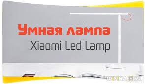 <b>Умная Лампа Xiaomi</b> Mi Smart LED Lamp — Обзор и Настройка ...