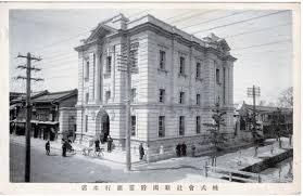 「新潟貯蓄銀行」の画像検索結果