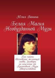 <b>Юлия Ванина</b>, все книги автора: 24 книги - скачать в fb2, txt на ...