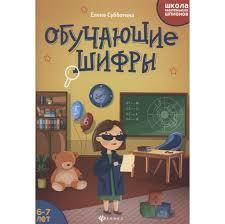 <b>Феникс Книга Обучающие</b> шифры 6-7 лет - Акушерство.Ru