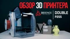Ортопедический сканер ScanPod3D UPOD-S, смотреть