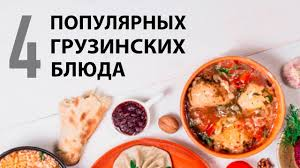 4 популярных блюда <b>грузинской кухни</b>. Рецепты от Всегда Вкусно!