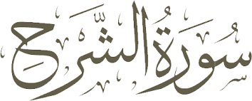 Image result for surah alsharh