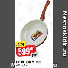 <b>СКОВОРОДА VITESSE d 24 см</b> - Акция в Магазине Верный ...