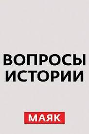 Аудиокнига «Русская Аляска. Часть 1» — слушать онлайн книгу ...