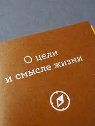 """Книга """"Просто верить. <b>Сборник христианских притч</b> и сказаний ..."""