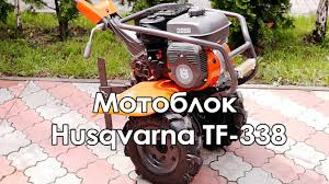 Мотоблок <b>Husqvarna TF</b>-<b>338</b> (обзор 5 минут) - YouTube