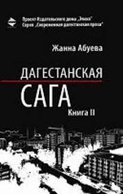<b>Жанна Абуева</b>, <b>Дагестанская сага</b>. Книга II – читать онлайн ...