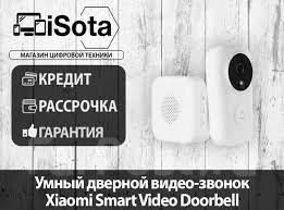 <b>Умный дверной видео-звонок Xiaomi</b> Smart Video Doorbell от ...