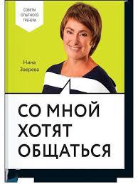 <b>Со мной хотят</b> общаться Издательство Манн, Иванов и Фербер ...