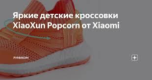 Яркие <b>детские кроссовки XiaoXun Popcorn</b> от Xiaomi | Румиком ...