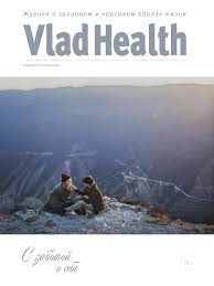 VladHealth april 2014 web by Design2pro - issuu