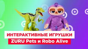 Обзор <b>ZURU Pets</b> & Robo Alive | <b>Интерактивные игрушки</b> - YouTube