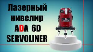 Лазерный <b>нивелир ADA 6D</b> Servoliner - YouTube