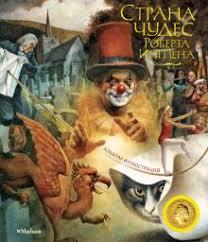 """<b>Книга</b>: """"<b>Страна чудес</b> Роберта Ингпена"""" - Роберт Ингпен. Купить ..."""