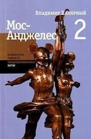 Отзывы о книге <b>Мос</b>-<b>Анджелес 2</b>