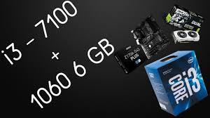 На что способен <b>Intel i3</b> - <b>7100</b> + Asus 1060 6GB! - YouTube