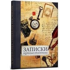 Записная книжка - <b>ежедневник</b>. <b>Записки путешественника</b>