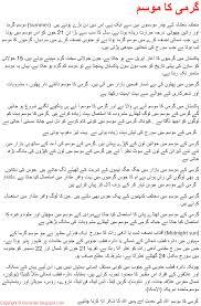 my favorite season essay  atslmyfreeipme my favourite season essay in urdu essay topicsmar winter is my favorite season because of its