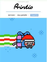 <b>Printio</b>.ru - дизайн и печать: Экономно: подарки до 1000 рублей ...