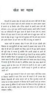 essay on importance of sports in hindi language   essay sch on the importance of sports in hindi