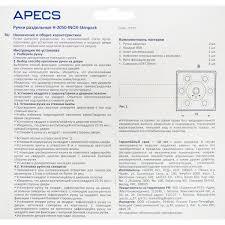 <b>Ручка дверная</b> на розетке <b>Apecs</b> H-2050-Inox-Skinpack, цвет ...