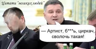 С 1 октября зарплата сотрудников уголовного розыска увеличивается в два раза, - Аваков - Цензор.НЕТ 5214