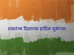 happy independence day wishes in marathi tamil kannada 2017 15th%2b %2bwishes%2bmarathi%2b2016