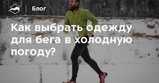 Как выбрать одежду для бега в холодную погоду? — Блог «Спорт ...