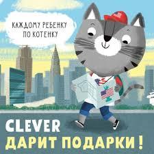 Каждому ребенку по <b>котенку</b>. Подарок от <b>издательства Clever</b>