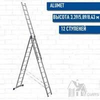 «<b>Алюмет</b> (<b>Alumet</b>) <b>трехсекционная лестница алюминиевая</b> ...