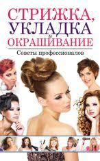 Читать онлайн <b>Хворостухина</b>, <b>Светлана Александровна</b> ...