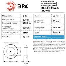<b>Светильник</b> точечный светодиодный <b>встраиваемый KL</b> LED 22A ...