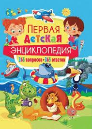 Первая детская энциклопедия.365 вопросов-365 ответов Скиба ...