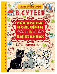 """Сутеев В. Г. """"<b>Самые</b> лучшие сказки. Сказочные истории в ..."""