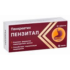 <b>Пензитал таблетки</b> п.п.о. кишечнораствор. <b>80</b> шт. купить по ...