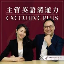Executive Plus 主管英語溝通力