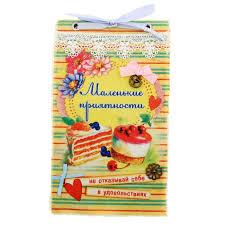 <b>753771</b> Записная книжка Ручная работа Маленькие приятности ...