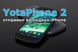 [BEARDNEWS] - YotaPhone 2 отправил в нокдаун iPhone - YouTube
